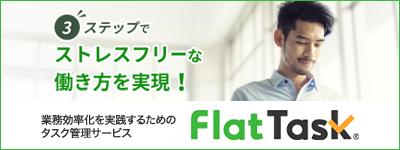 業務効率化を実践するためのタスク管理サービス「FlatTask」(フラットタスク)