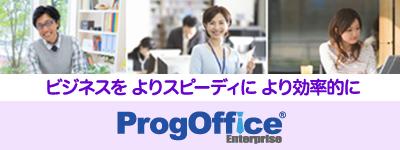 欲しい情報を1つのアプリに集約「ProgOffice Enterprise」(プログオフィスエンタープライズ)
