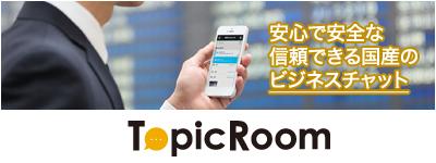 安心で安全な信頼できる国産のビジネスチャット「TopicRoom」(トピックルーム)