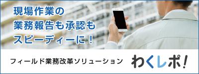 フィールド業務改革ソリューション「わくレポ!」