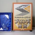 2011DSJアワード楯の画像01