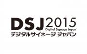 デジタルサイネージジャパン2015