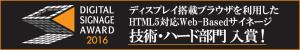 「ディスプレイ搭載ブラウザを利用したHTML5対応Web-Basedサイネージ」がデジタルサイネージジャパン2016アワード 技術・ハード部門で入賞しました!