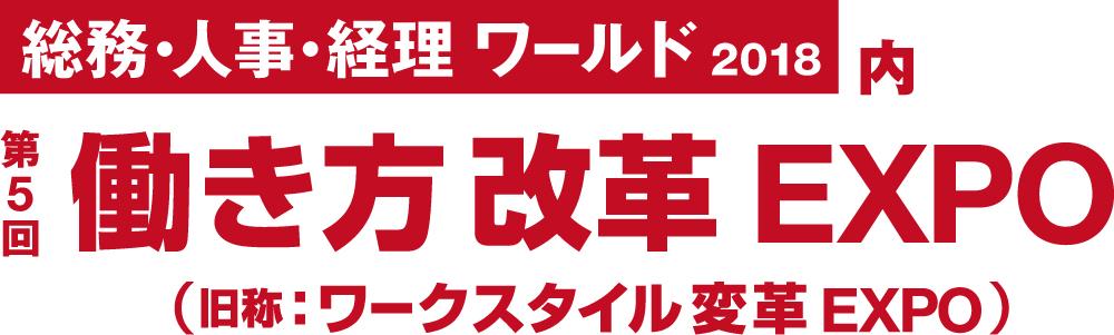 第5回 働き方改革EXPO 招待券お申込みページ