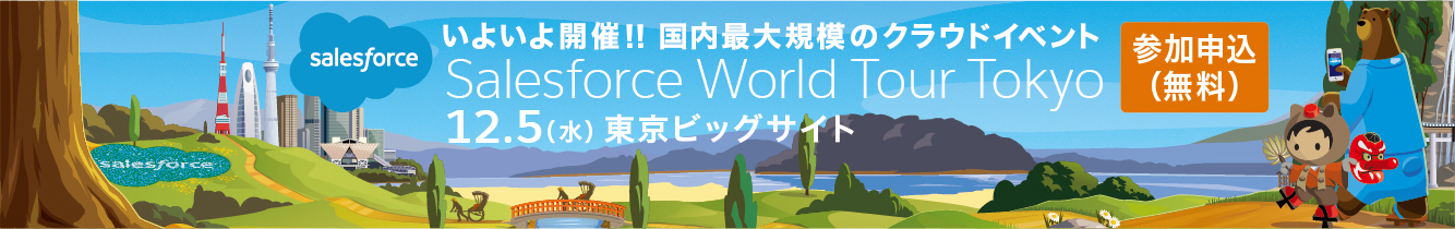Salesforce World Tour Tokyo 2018 招待券お申込みページ